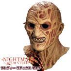 ハロウィン エルム街の悪夢 フレディー コスプレ・マスク エルム街の悪夢 フレディー 恐怖系 マスク