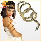 コスプレ アクセサリー エジプト 中東 古代 蛇 アームバンド バングル 大人 女性 ベリーダンス グッズ コブラ 腕輪 ナイトミュージアム