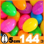 イースター イースターエッグ プラスチック 卵 カラフル 5cm 144個パック たまごカプセル エッグハント