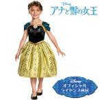 ハロウィン アナと雪の女王 ドレス 子供  アナ 衣装 戴冠式 フォーマル ディズニー 公式 コスチューム