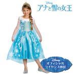 ハロウィン エルサ ドレス 子供 アナと雪の女王 コスチューム コスプレ 衣装 ディズニー 公式 キッズ 仮装