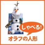 オラフぬいぐるみ アナと雪の女王 グッズ 雪だるま おしゃべり 人形 ディズニー
