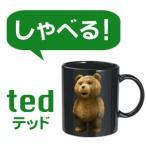 ショッピングマグ TED グッズ しゃべるマグカップ コップ  映画 テッド キャラクター グッズ 日用品 雑貨