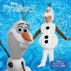 ハロウィン アナと雪の女王 オラフ 着ぐるみ  コスチューム コスプレ 仮装 衣装 子供 雪だるまオラフの着ぐるみ ディズニー 公式 ライセンス