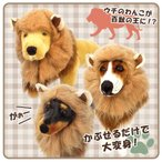 犬 洋服 ヘッドピース ライオン たてがみ ペット コスプレ コスチューム アクセサリー ドッグウェア
