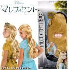 ハロウィンマレフィセントコスチューム仮装ディズニープリンセスかつらウィッグオーロラ姫のウィッグ