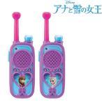 アナと雪の女王 グッズ エルサ トランシーバー セット ディズニー ギフト おもちゃ プレゼント