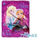 ショッピングブランケット アナと雪の女王 グッズ エルサ ブランケット 寝具 毛布 ディズニー DISNEY FROZEN