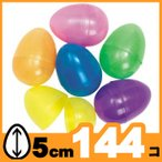 イースターエッグ プラスチック キラキラ 虹色 5cm 144個パック たまごカプセル エッグハント【通常便送料無料】