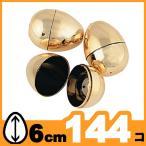イースターエッグ プラスチック 金の卵 ゴールド 約6cm 144個パック パーティー イベント グッズ