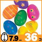 イースターエッグ プラスチック 色んな柄の大きなエッグ 7.9cm 36個パック【通常便送料無料】