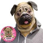ショッピングコスプレ コスプレ グッズ 仮装 マスク フルフェイス 犬 パグのマスク 大人用 年賀状 戌年