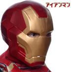 アイアンマン ヘルメット アベンジャーズ2 エイジ・オブ・ウルトロン マーク43 マスク お面 子供用 ハロウィン コスプレ コスチューム 衣装グッズ