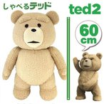 TED ぬいぐるみ グッズ TED2 テッド 実物大 60cm(24inch) クリーン版 【即納!】