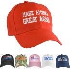 ハロウィン ドナルドトランプ グッズ キャップ 帽子 Make America Great Again アメリカ 大統領 政治家 選挙