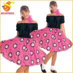 ハロウィン 50年代 風 コスプレ オールディーズ ガール 衣装 大人用 レトロ コスチューム アメリカングラフィティ