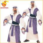 ハロウィン 中東 アラブ 王子様 コスプレ 大人用 砂漠 コスチューム