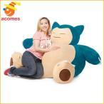 ポケモン ビーズクッション インテリア ビーンバッグチェア カビゴン 大きい ぬいぐるみ 人形 ソファー