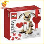 バレンタインデー レゴ キューピット ドッグ おもちゃ ギフト プレゼント LEGO
