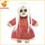 キモかわ 人形 ホーンテッド ドール レッド ロージー サウンド グロかわ 不気味 怖い 恐怖 ハロウィン お化け屋敷 肝試し