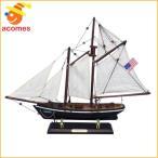 木製 帆船 模型 アメリカ 40cm クルーザー メガヨット 飾り デコレーション ハンプトンノーティカル
