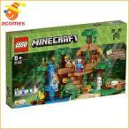 レゴ LEGO マインクラフト ジャングル ツリーハウス マイクラ ギフト プレゼント 21125