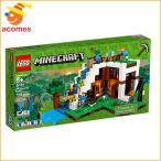 レゴ LEGO マインクラフト 滝 マイクラ ウォーター フォール ベース ギフト プレゼント 21134