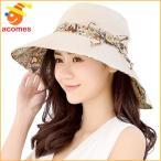 帽子 UVカット 日焼け防止 女性 おしゃれ レディース 折りたたみ リバーシブル 日よけ帽 アウトドア ビーチ ショッピング ベージュ
