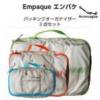 送料無料 バッグインバッグ 【エンパケ】オーガナイザーポーチ3点セット S / M / L 旅行 キャンプ 整理整頓
