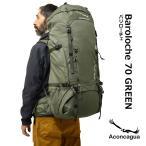 送料無料! Aconcagua(アコンカグア)Bariloche バリローチェ 70L /レインカバー付き リュックサック大型 旅行 キャンプ