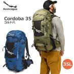 Aconcagua アコンカグア Cordoba コルドバ 35 BLUE GREEN /スポーツ リュックサック 35L  ハイキング  レインカバー付き 登山用リュック