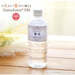 【16%OFF】(ハーバリウム専用オイル)hana-hana* 華花オイル(500ml)