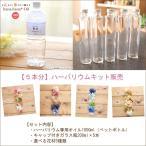 【5本分】【16%OFF】ハーバリウムお試しキット【Aセット】(オイル1本、ガラス瓶5本、花材セット5種類)