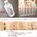 【16%OFF】【5本分】ハーバリウムお試しキット【Cタイプ】(オイル1本、ガラス瓶5本、花材セット5種類)