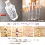 【Bタイプ】ハーバリウムお試しキット(オイル1本、ガラス瓶2本、花材セット2種類)