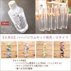 【16%OFF】【5本分】ハーバリウムお試しキット【Dタイプ】(オイル1本、ガラス瓶5本、花材セット5種類)