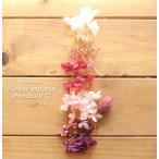 【お試しキット】ハーバリウム花材セット1本分(お姫さま・EG)