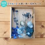 Yahoo!ハーバリウム花材のお店AcornStyle【ブルー】お買い得!花材キット