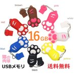 猫 USBメモリ 16GB 猫の肉球 USBメモリー キーチェーン付き かわいい 猫グッズ 雑貨