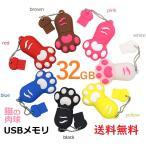 USBメモリ 32GB 猫の肉球 USBメモリー キーチェーン付き かわいい 猫グッズ 雑貨