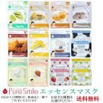 スキンケア用シートマスク ピュアスマイル エッセンスマスク 1シート 18種類 サンスマイル Pure Smile Essence Mask 顔 フェイス用 パック 韓国 美容