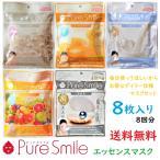 シートマスク ピュアスマイル エッセンスマスク 8枚入り 5種類 サンスマイル Pure Smile Essence Mask 顔 フェイス用パック 韓国 美容