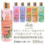 ボディソープ ルディ ナチュール&アロマ バス&シャワージェル 500ml 6種類 Rudy Nature&Arome SERIES Bath&Shower Gel イタリア