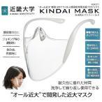 マウスシールド 近大マスク 日本製 洗えるプラスチック製飛散防止透明マウスシールド 優れた透明性耐久性 3D立体形状 オール近大 近畿大学 スケーター