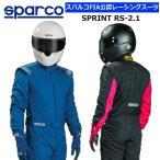 スパルコ FIA公認レーシングスーツ SPRINT RS-2.1
