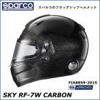 【2017NEWモデル!】スパルコ 4輪用FIA公認ヘルメット SKY RF-7W カーボン SNELL SA2015