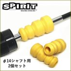SPIRIT 汎用バンプラバー(14Фシャフト用)2個セット