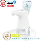 アルコール ディスペンサー 自動  360ml 消毒液 非接触 赤外線 防水 受け皿 表示プレート付き 360ディスペンサー