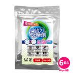 スーパーシリカゲル乾燥剤 カメラ 食品用 レンジで再利用可能  (10g×6個セット)