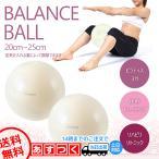 バランス ボール ピラティス エクササイズ ヨガ クリーム ホワイト ミニ  20cm-25cm 2個セット
